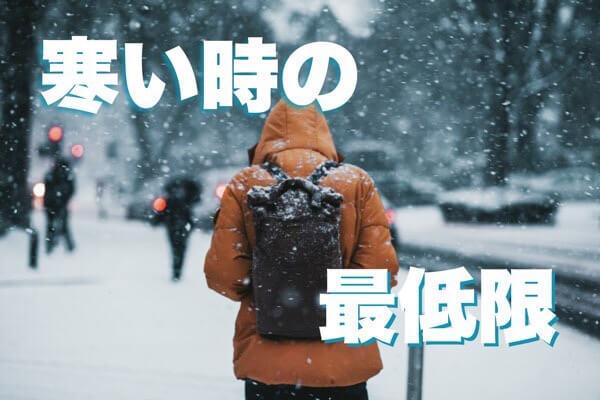 寒い時の最低限