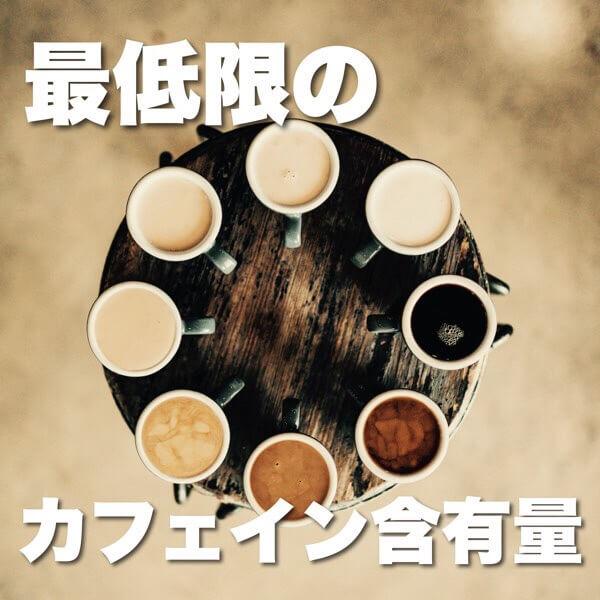 最低限のカフェイン含有量