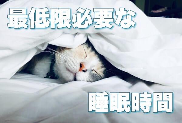 最低限必要な睡眠時間