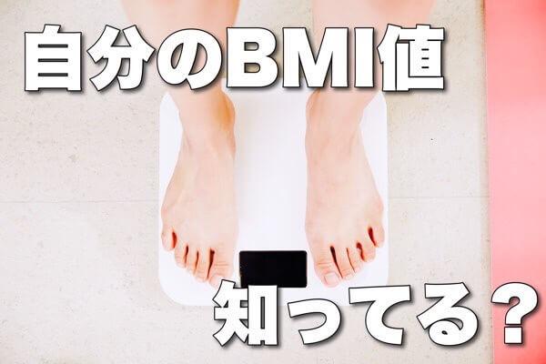 自分のBMI値知ってる?