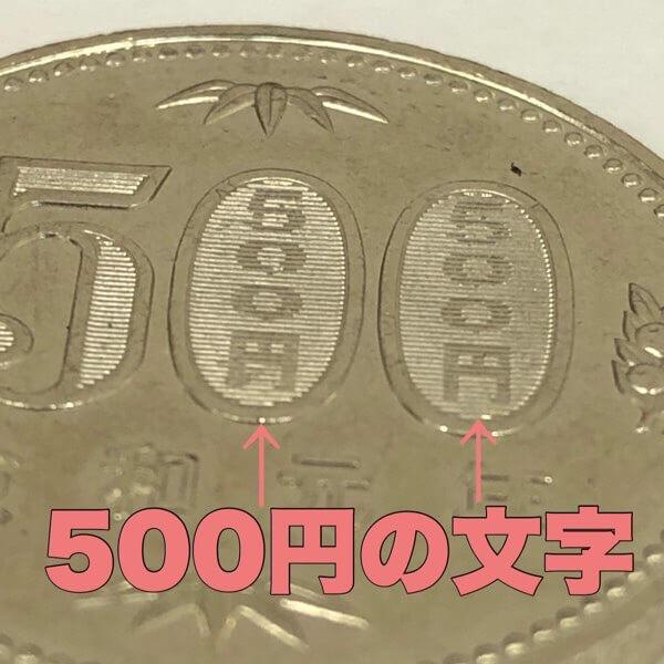 可愛い2つの500円の文字