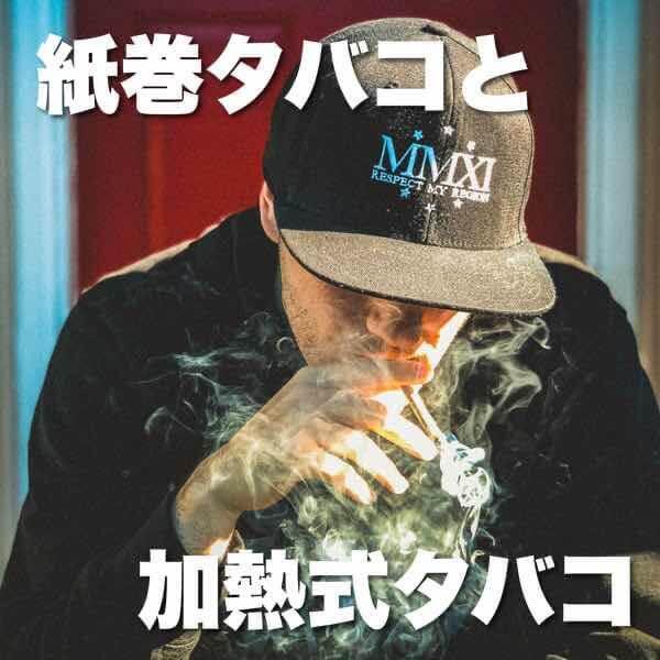 紙巻タバコと加熱式タバコ