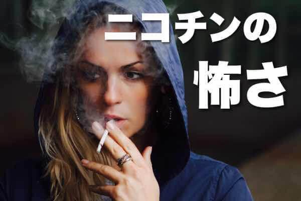 ニコチンの怖さ