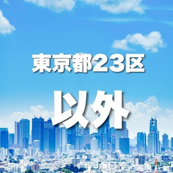 東京23区以外