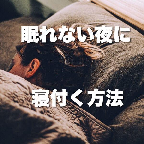 眠れない夜に寝付く方法
