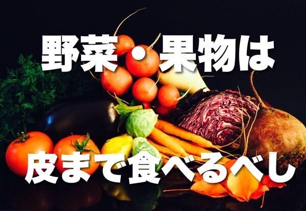 野菜果物は皮まで食べるべし