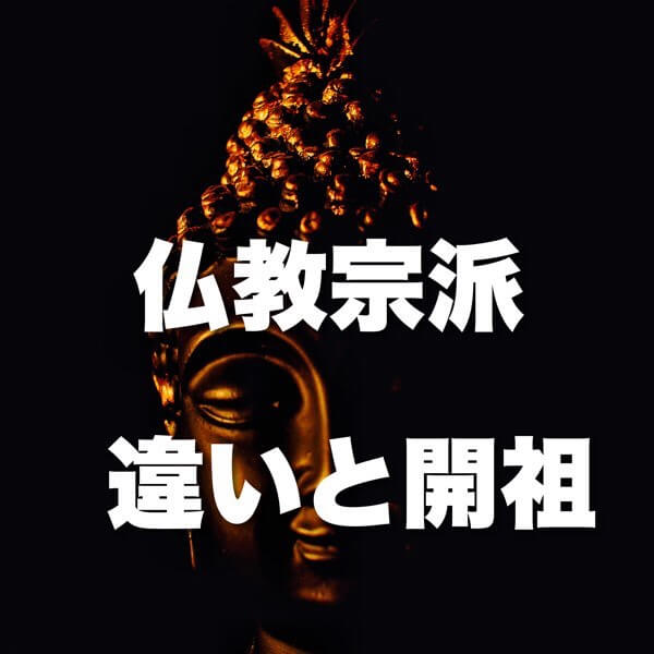 仏教宗派違いと開祖