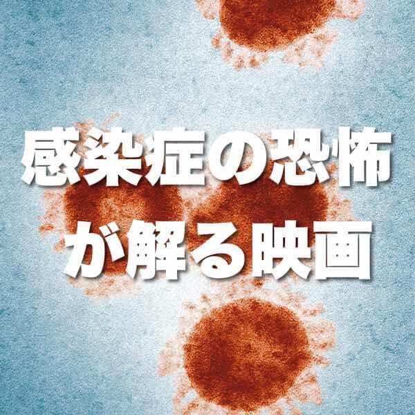 感染症の恐さが解る映画