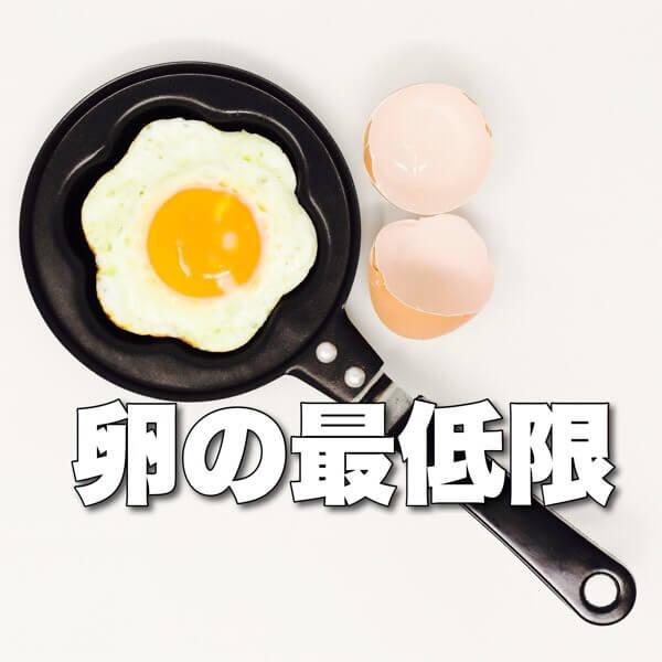 卵の最低限