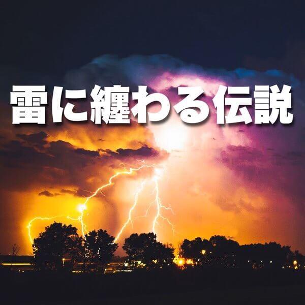 雷にまつわる伝説