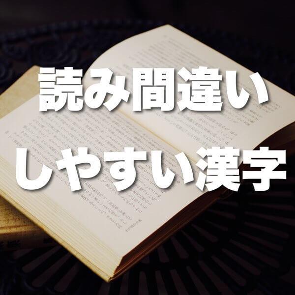 読み間違いしやすい漢字