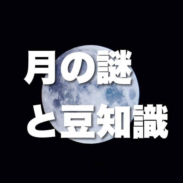 月の謎と豆知識