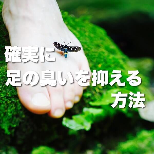 確実に足の臭いを抑える方法