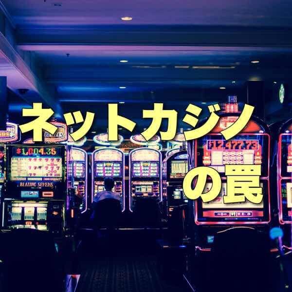 ネットカジノの罠
