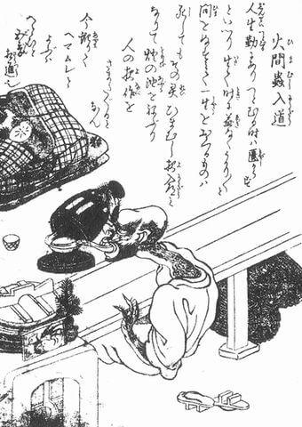 鳥山石燕『今昔百鬼拾遺』より「火間蟲入道」
