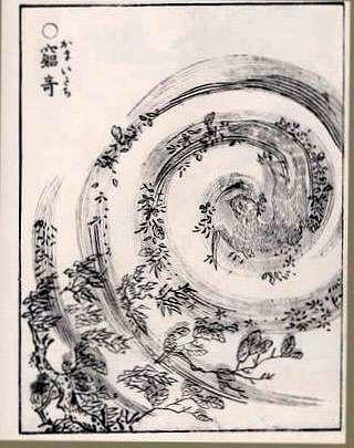 鳥山石燕『画図百鬼夜行』(1776年)より「窮奇」