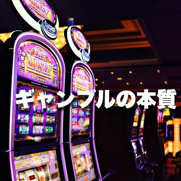 ギャンブルの本質