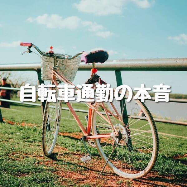 自転車通勤の本音