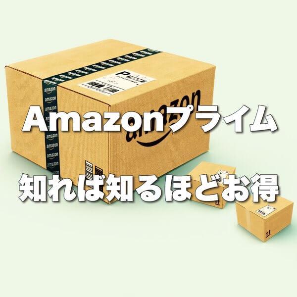 Amazonプライム知ればしるほどお得
