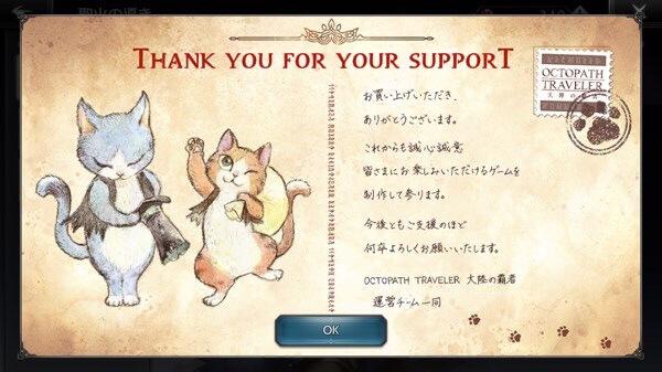 オクトラ課金感謝の手紙